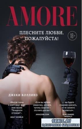 Amore. Зарубежные романы о любви (9 книг) (2015-2017)