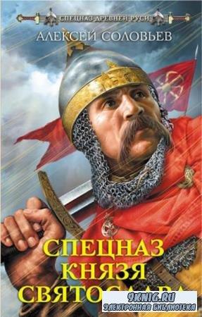 Спецназ Древней Руси (6 книг) (2018)