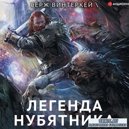 Винтеркей Серж - Легенда нубятника (Аудиокнига)