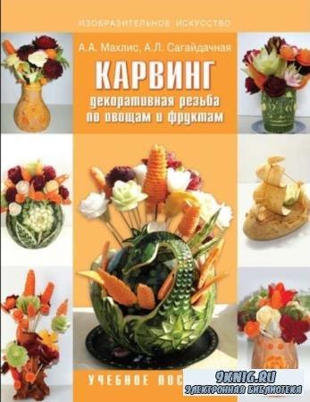 Махлис А.А., Сагайдачная А.Л. - Карвинг. Декоративная резьба по овощам и фруктам (2013)