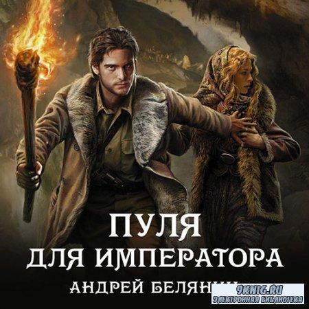 Белянин Андрей - Пуля для императора (Аудиокнига)