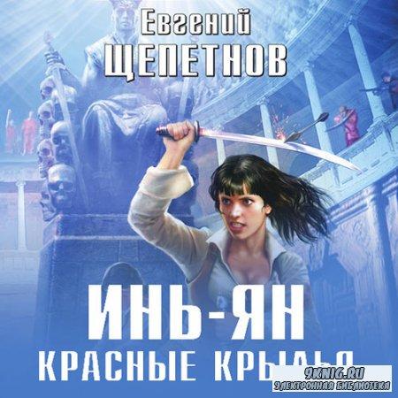 Щепетнов Евгений - Инь-ян. Красные Крылья (Аудиокнига)