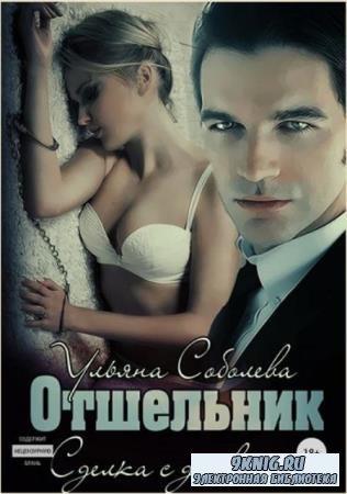 Ульяна Соболева - Собрание сочинений (47 книг) (2012-2018)