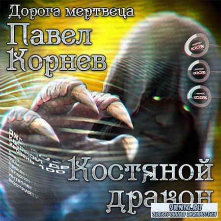 Корнев Павел - Дорога мертвеца. Костяной дракон (Аудиокнига)