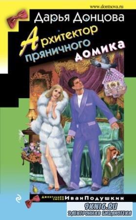 Дарья Донцова - Джентльмен сыска Иван Подушкин (27 книг) (2002-2019)
