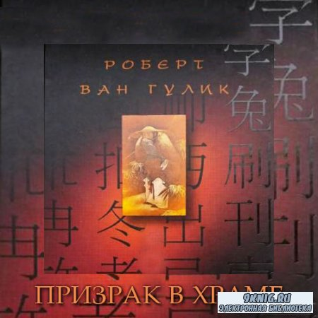 Ван Гулик Роберт - Призрак в храме (Аудиокнига)
