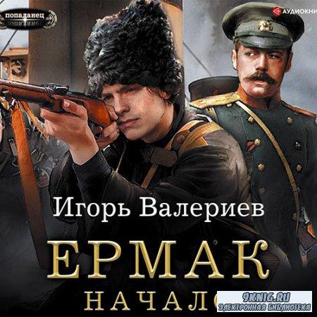 Валериев Игорь - Ермак. Начало (Аудиокнига)