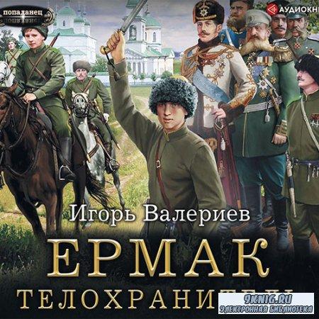 Валериев Игорь - Ермак. Телохранитель (Аудиокнига)