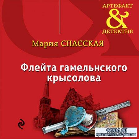 Мария Спасская - Флейта гамельнского крысолова (Аудиокнига)