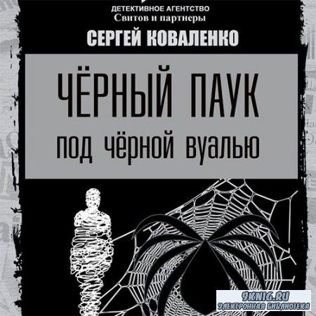 Коваленко Сергей - Чёрный паук под чёрной вуалью (Аудиокнига)