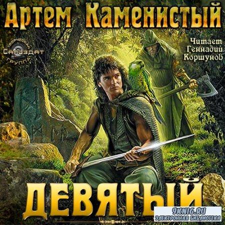 Каменистый Артем - Девятый (Аудиокнига) читает Геннадий Коршунов