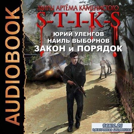 Уленгов Юрий, Выборнов Наиль - S-T-I-K-S. Закон и порядок (Аудиокнига)