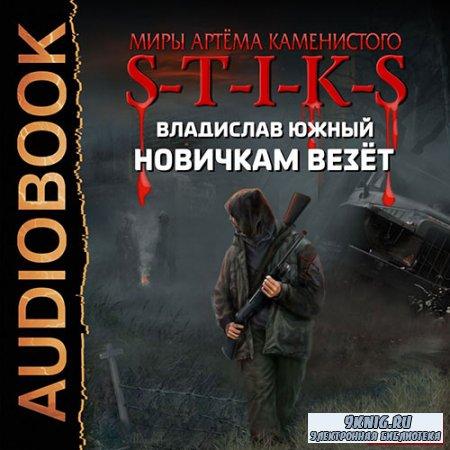 Южный Владислав - S-T-I-K-S. Новичкам везёт (Аудиокнига)