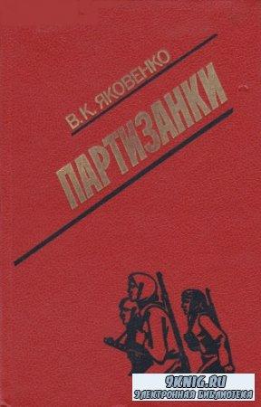 Владимир Яковенко. Партизанки