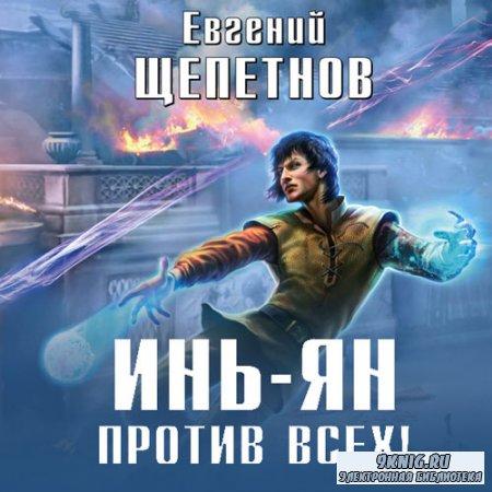 Щепетнов Евгений - Инь-ян. Против всех! (Аудиокнига)