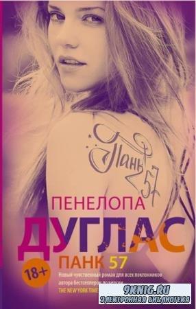 Пенелопа Дуглас - Собрание сочинений (9 книг) (2015-2019)