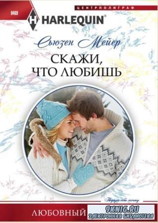 Сьюзен Мейер - Собрание сочинений (28 книг) (1997-2019)