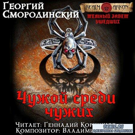 Смородинский Георгий - Чужой cреди xужих (Аудиокнига)