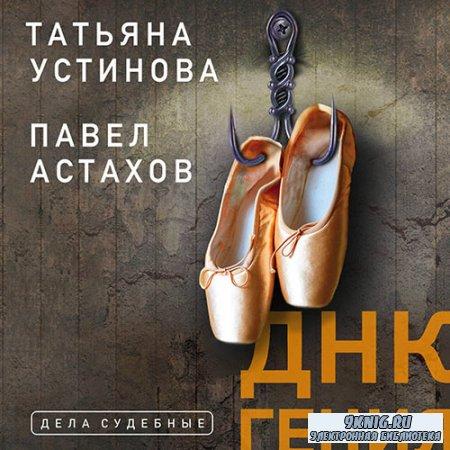 Устинова Татьяна, Астахов Павел - Дела судебные. ДНК гения (Аудиокнига)