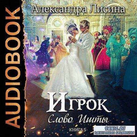Лисина Александра - Игрок. Слово Ишты (Аудиокнига) читает Алевтина Жарова