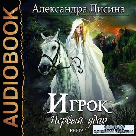 Лисина Александра - Игрок. Первый удар (Аудиокнига) читает Алевтина Жарова