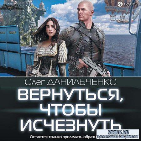 Данильченко Олег - Вернуться чтобы исчезнуть (Аудиокнига)