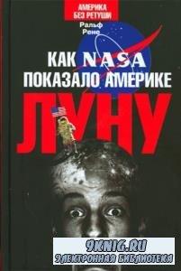 Рене Ральф - Как NASA показало Америке Луну (2009)