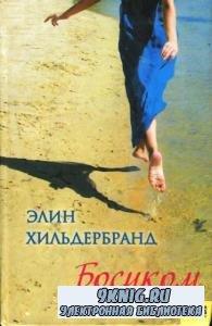 Сага (25 книг) (2008-2011)