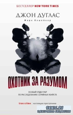 Джон Дуглас, Марк Олшейкер - Охотник за разумом (2019)