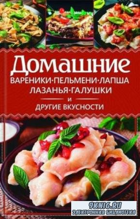 Еременко Анастасия - Домашние вареники, пельмени, лапша, лазанья, галушки и другие вкусности (2017)