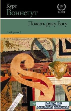 XX век. The Best (93 книги) (2011-2019)