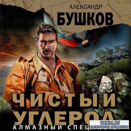 Бушков Александр - Чистый углерод. Алмазный спецназ-2 (Аудиокнига)