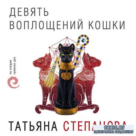 Степанова Татьяна - Девять воплощений кошки (Аудиокнига)