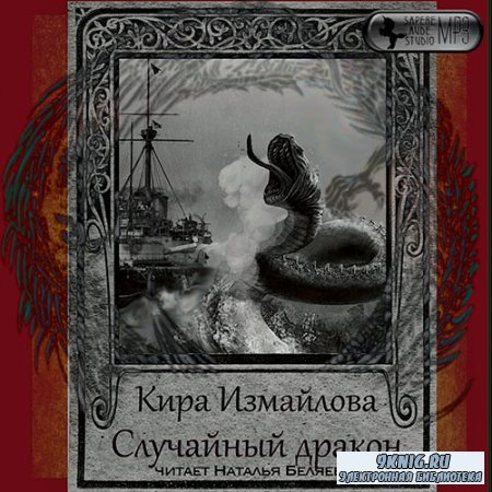 Измайлова Кира - Случайный дракон (Аудиокнига)