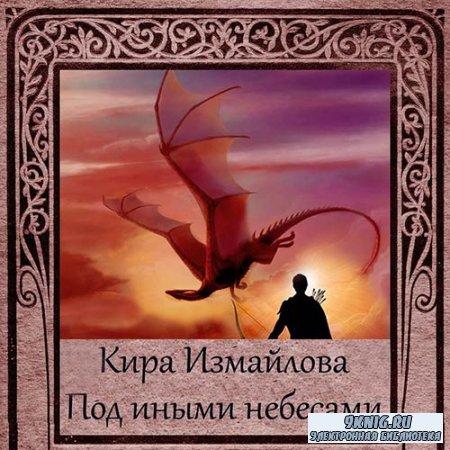 Измайлова Кира - Под иными небесами (Аудиокнига)