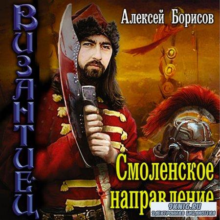 Борисов Алексей - Византиец. Смоленское направление (Аудиокнига)