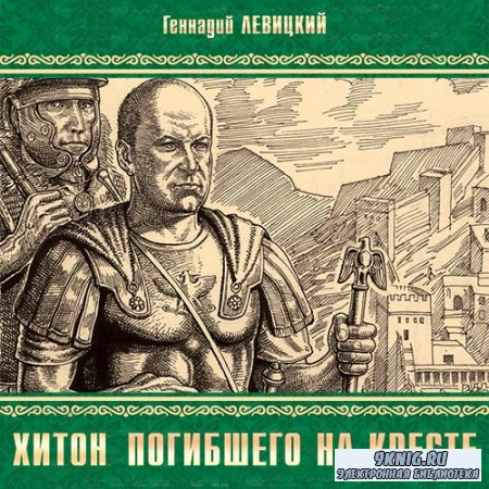 Левицкий Геннадий - Хитон погибшего на кресте (Аудиокнига)