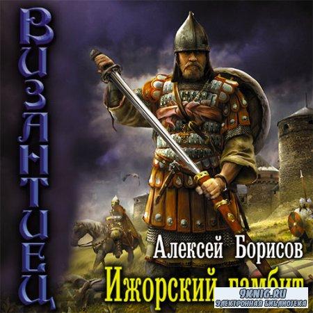 Борисов Алексей - Византиец. Ижорский гамбит (Аудиокнига)