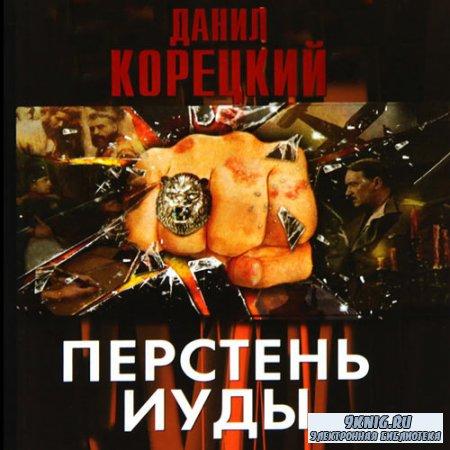 Корецкий Данил, Куликов Сергей - Перстень Иуды (Аудиокнига)