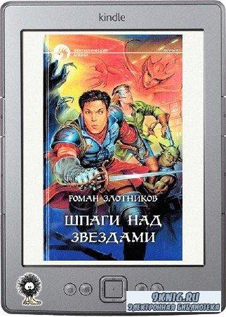 Злотников Роман - Шпаги над звездами (2000)