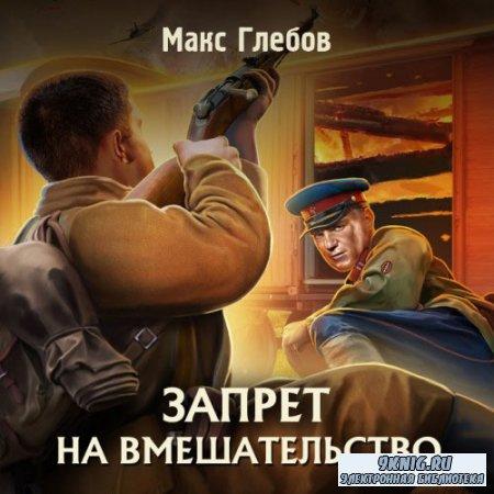Глебов Макс - Запрет на вмешательство (Аудиокнига)