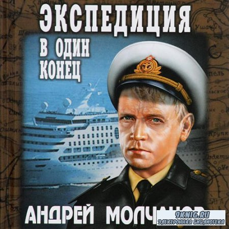 Молчанов Андрей - Экспедиция в один конец (Аудиокнига)
