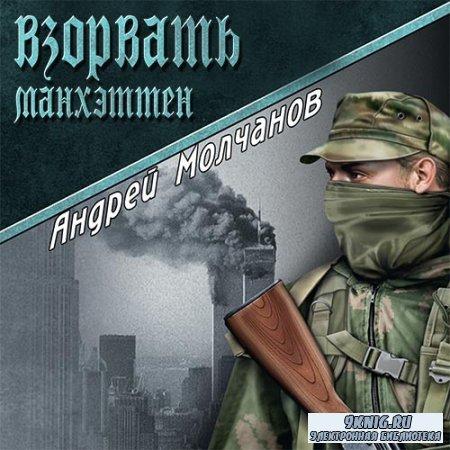 Молчанов Андрей - Взорвать Манхэттен (Аудиокнига)