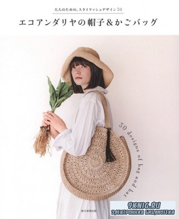 Asahi Original - Stylish Design: 30 Designs of Bag and Hat