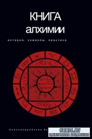 Рохмистров В.Г. - Книга алхимии. История, символы, практика (2008)