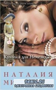 Наталия Миронина - Собрание сочинений (25 книг) (2013-2019)