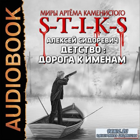 Сидоревич Алексей - S-T-I-K-S. Детство: Дорога к Именам (Аудиокнига)