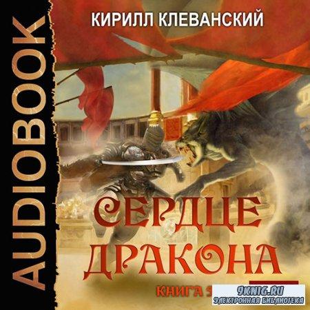 Клеванский Кирилл - Сердце Дракона. Книга 5 (Аудиокнига)