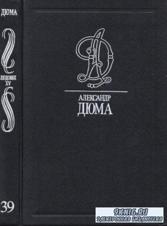 Александр Дюма. Людовик XV