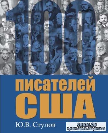 Юрий Стулов - 100 писателей США (2019)